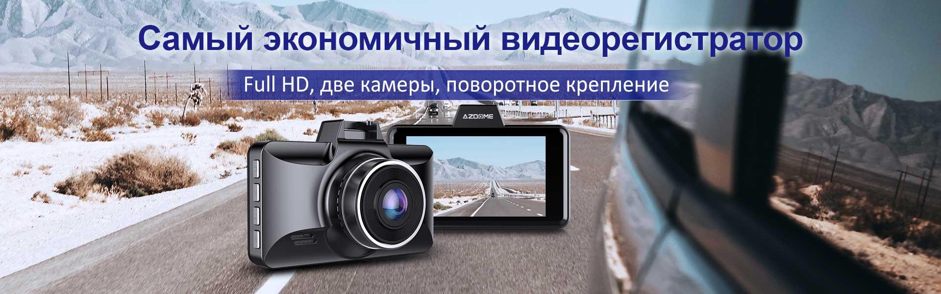 Azdome M01 Pro