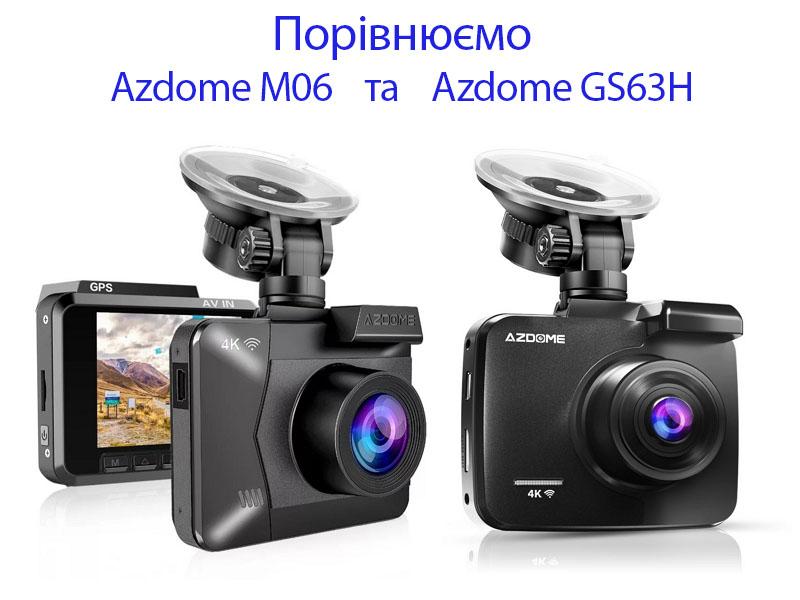 Сравнение моделей Azdome M06 и Azdome GS63H